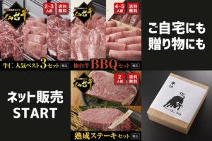 お肉のネット販売