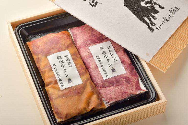石巻の精肉店_牛タンギフト
