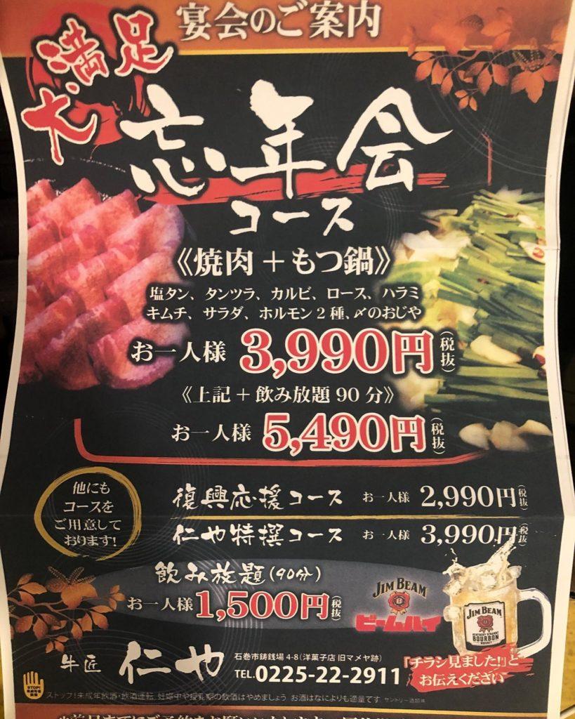 石巻の焼肉屋牛仁_忘年会・新年会コース
