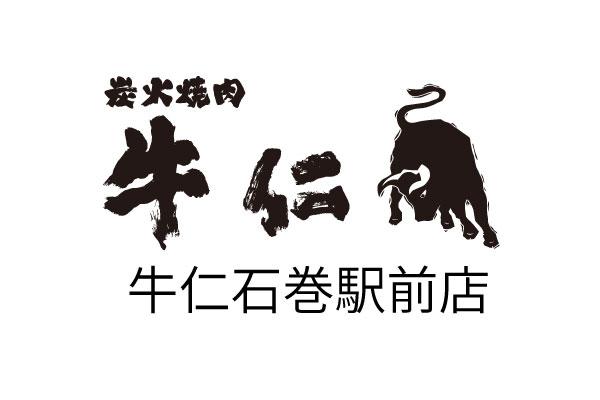 石巻の焼肉屋_牛仁石巻駅前店